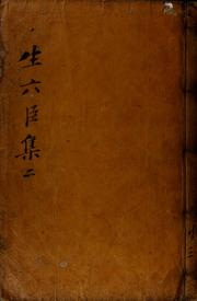 Cover of: Saengyuksin Sŏnsaeng chip by Ki-yŏng Cho