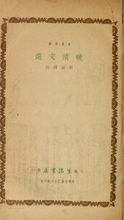 Cover of: Wan qing wen xuan