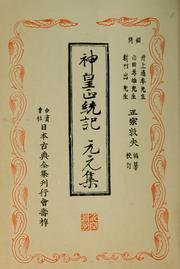Cover of: Jinnō shōtōki