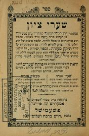 Cover of: Sefer Shaʻare Tsiyon