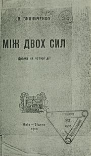 Cover of: Miz͡h dvokh syl