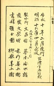 Zōho kanuno benran