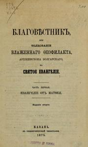 Cover of: Blagovestnik