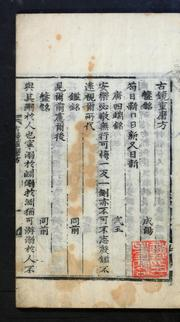 Cover of: Kogyŏng chungmabang