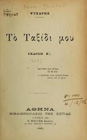 Cover of: Το ταξίδι μου [To Taxidi mou]