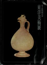 Cover of: Exhibition of eastern art, celebrating the opening of the Gallery of Eastern Antiquities, Tokyo National Museum, 1968