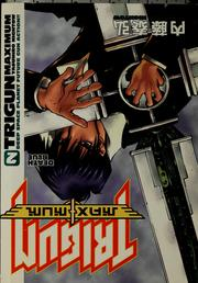 Cover of: Trigun maximum | Yasuhiro Nightow
