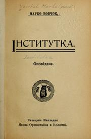 Cover of: Institutka