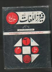 Cover of: Feroz-ul-Lughat Urdu Jadeed by