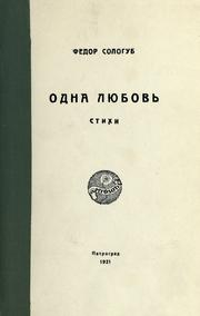 Cover of: Odna liubov'