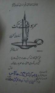 Cover of: Saḥar hone tak