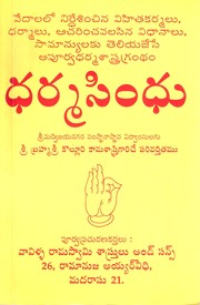 Cover of: Dharmasindhu