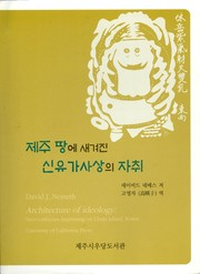 Cover of: Architecture of Ideology (in Korean-language Translation) by Ko Young-ja (tr.)