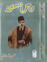 Cover of: Rās Masʻūd by Zillur Rahman