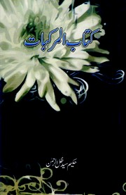 Cover of: Kitāb al-murakkabāt
