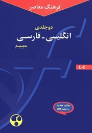 Cover of: The Larger English Persian Dictionary
