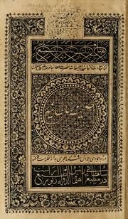 Ṣaḥīfah-i Sulṭānyah