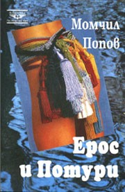 Cover of: Eros i Poturi (Eros and breeches) | Momchil Popov