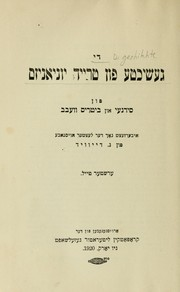 Cover of: Di geshikhṭe fun ṭreyd yunyonizm