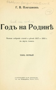 Cover of: Godʹʹ na rodinē