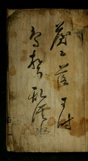 Cover of: Kyŏlsong yuchʻwi po