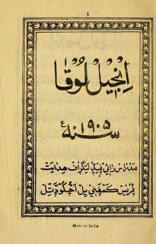 Luke Malayalam - Arabic (1905 edition) | Open Library
