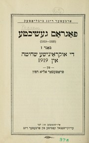 Cover of: Pogrom geshikhṭe