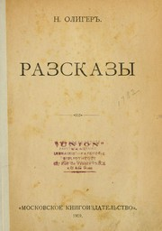 Cover of: Razskazy