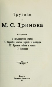 Cover of: Sǔchineniia