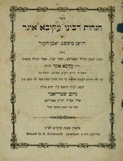Cover of: Sefer Hagahot Rabenu ʻAḳiva Eger