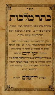 Cover of: Sefer Keter malkhut