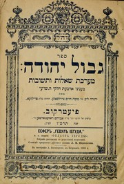 Cover of: Gevul Yehudah