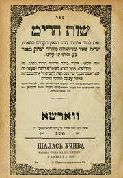 Cover of: Sefer She'elot u-teshuvot ha-Rim