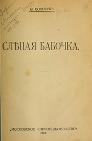 Cover of: Sli͡epai͡a babochka