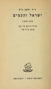 Cover of: Yisra'el veha-'amim
