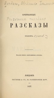 Cover of: Prervannye razskazy