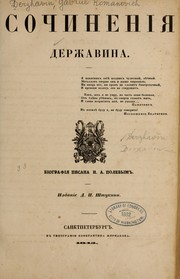 Cover of: Sochinenīi͡a︡ Derzhavina ..