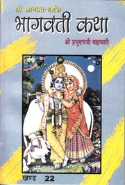 Cover of: BHAGVATI KATHA(118 Parts)