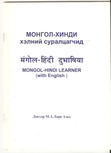 Mongol-Hindi Learner by