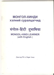 Cover of: Mongol-Hindi Learner |