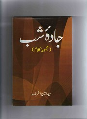 Cover of: Jaadae Shab by