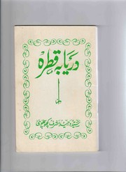 Cover of: Darya Bi Qatrah by
