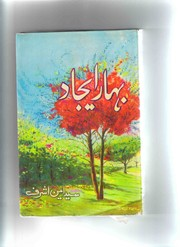 Cover of: Bahaare Ijaad by