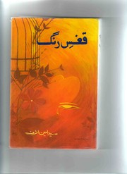 Cover of: Qafase Rang by