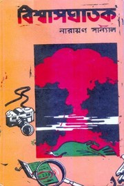 Cover of: Bishwasghatak