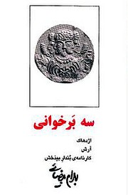 Cover of: Sih bar khvānī