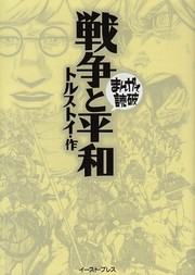 Cover of: Sensō to heiwa