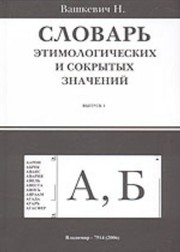 Cover of: A Dictionary of etymological and hidden meanings