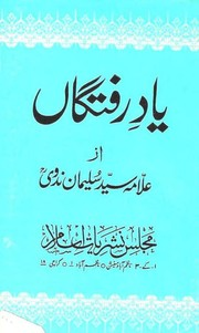 Cover of: Yad-e-Raftagan