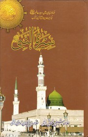 Cover of: Seerat-un-Nabi